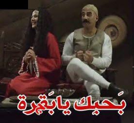 بحبك يا بقرة احمد مكي قفشات مسلسل الكبير اوي قفشات المسلسلات Movie Quotes Funny Qoutes Arabic Memes