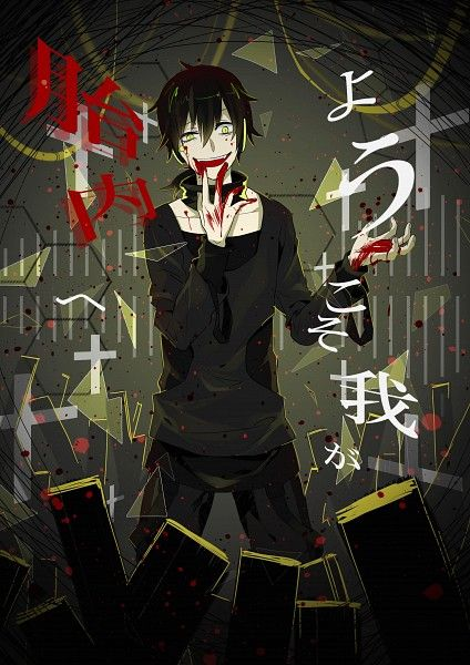 Kuroha. ok im sorry but outer science is like my favorite thing ever especially the amatsuki cover