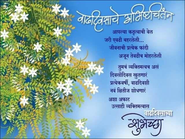 Marathi Happy Birthday Happy Birthday Sms Happy Birthday Wishes