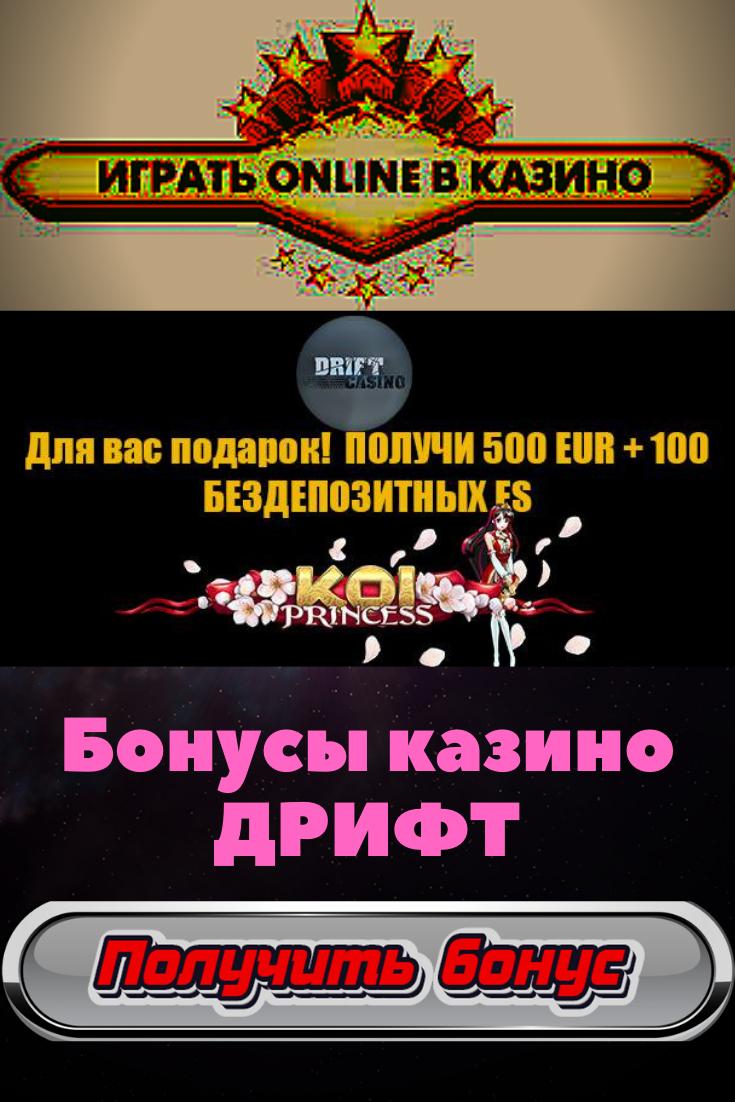 промокоды онлайн казино 2017