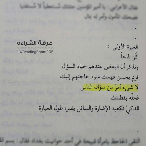غرفة القراءة حديث الصباح أدهم شرقاوي رابط تحميل الكتاب Quotations Quotes Best Quotes