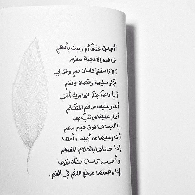 شعر يزيد بن معاوية الخليفة الأموي Instagram Posts Words