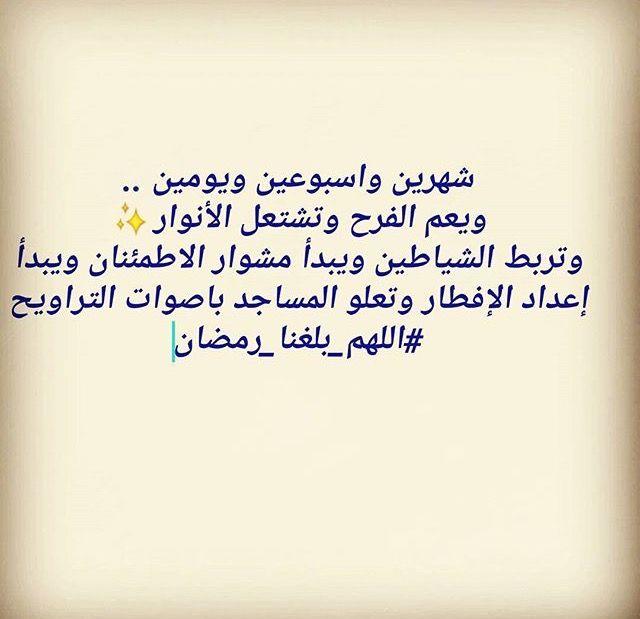 اللهم بلغنا رمضان لا فاقدين ولا مفقودين Math Math Equations Arabic Calligraphy