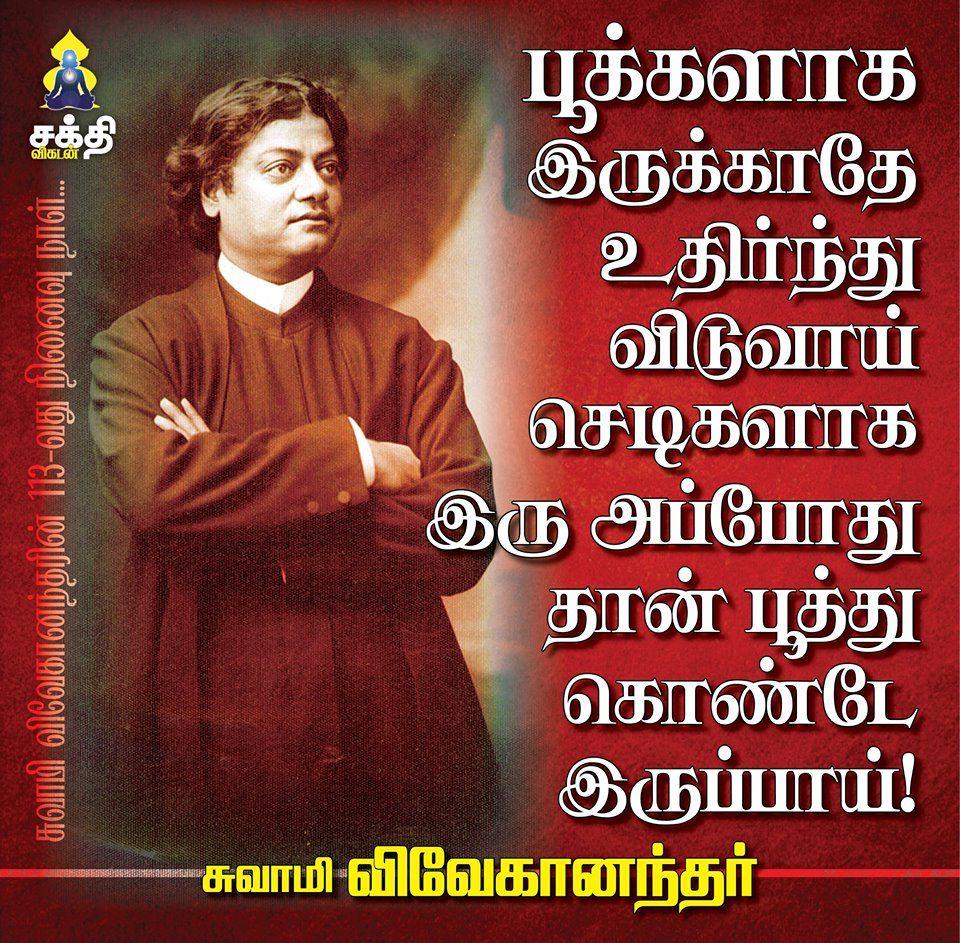 Swami Vivekanandar Quotes Sakthivikatan
