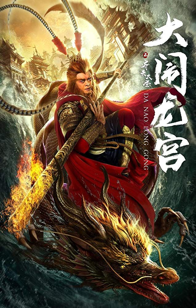The Monkey King Caused Havoc in Dragon Palace (2019