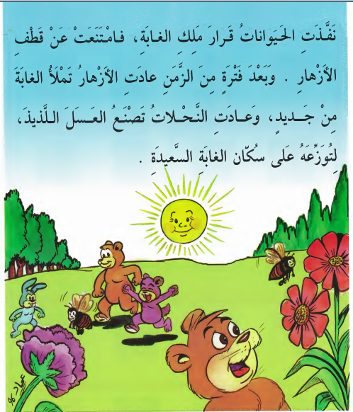 أجمل أطفال إنها النوم بالصور زهرة قصة قصص للاطفال واحدة Arabic Alphabet For Kids Learning Arabic Arabic Kids