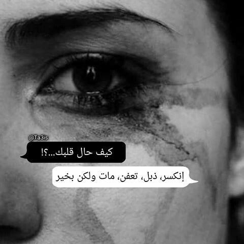 Pin By Maha Hr On إليك يا وجعي يا وجع الذكريات Beautiful Arabic Words Arabic Quotes Fun Quotes Funny