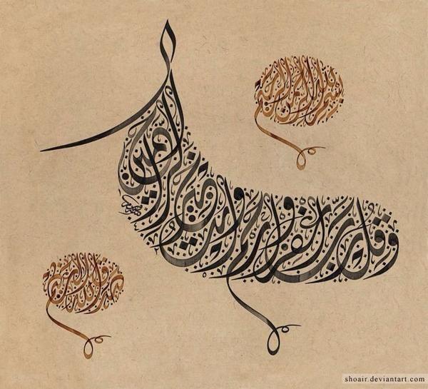 حروفيات On Twitter Islamic Art Calligraphy Calligraphy Art Arabic Calligraphy