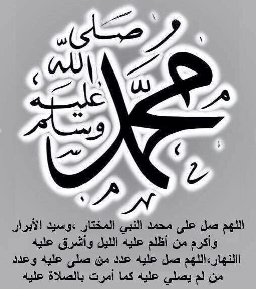 اللهم صلي وسلم وبارك عليه Yaseen Prayers Arabic Calligraphy