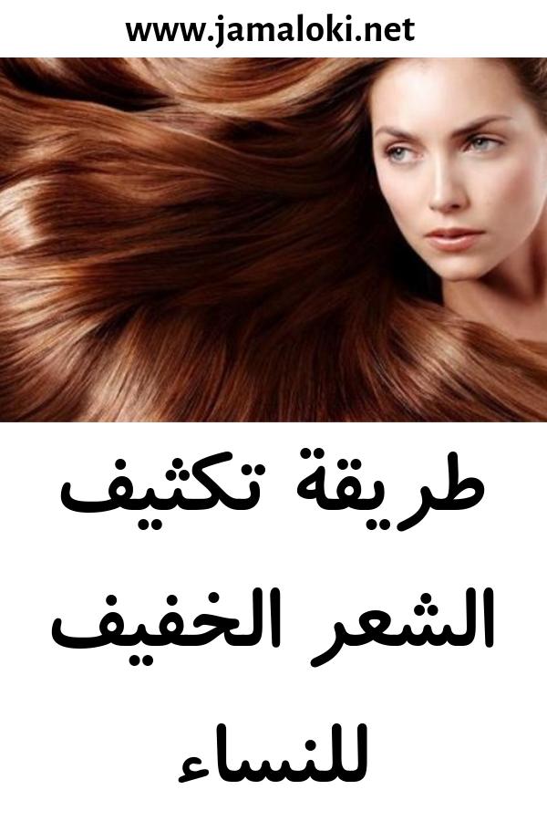 طريقة تكثيف الشعر الخفيف للنساء تكثيف الشعر للنساء Hair Care Hair Movie Posters