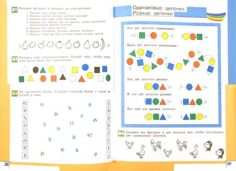 Рудченко класса решебник 4 информатика