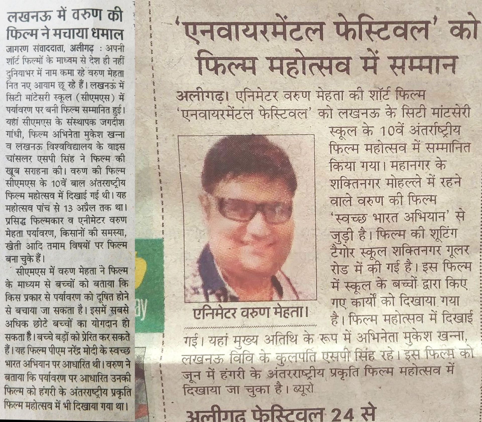 Article from Hindi Newspaper Amar Ujala featuring Wiz