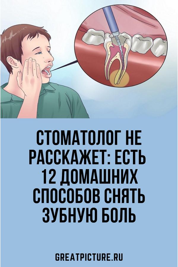 Стоматолог не расскажет: Есть 12 домашних способов снять ...
