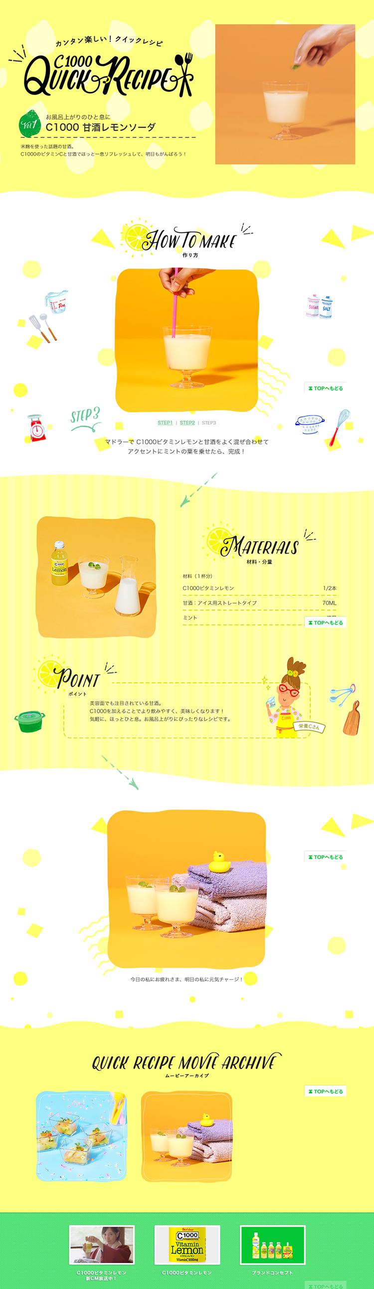 c1000 甘酒レモンソーダ|webデザイナーさん必見!ランディングページ
