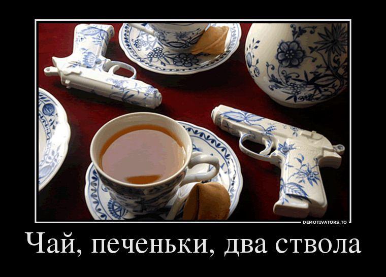 Пить чай смешные картинки, машинок для мальчиков