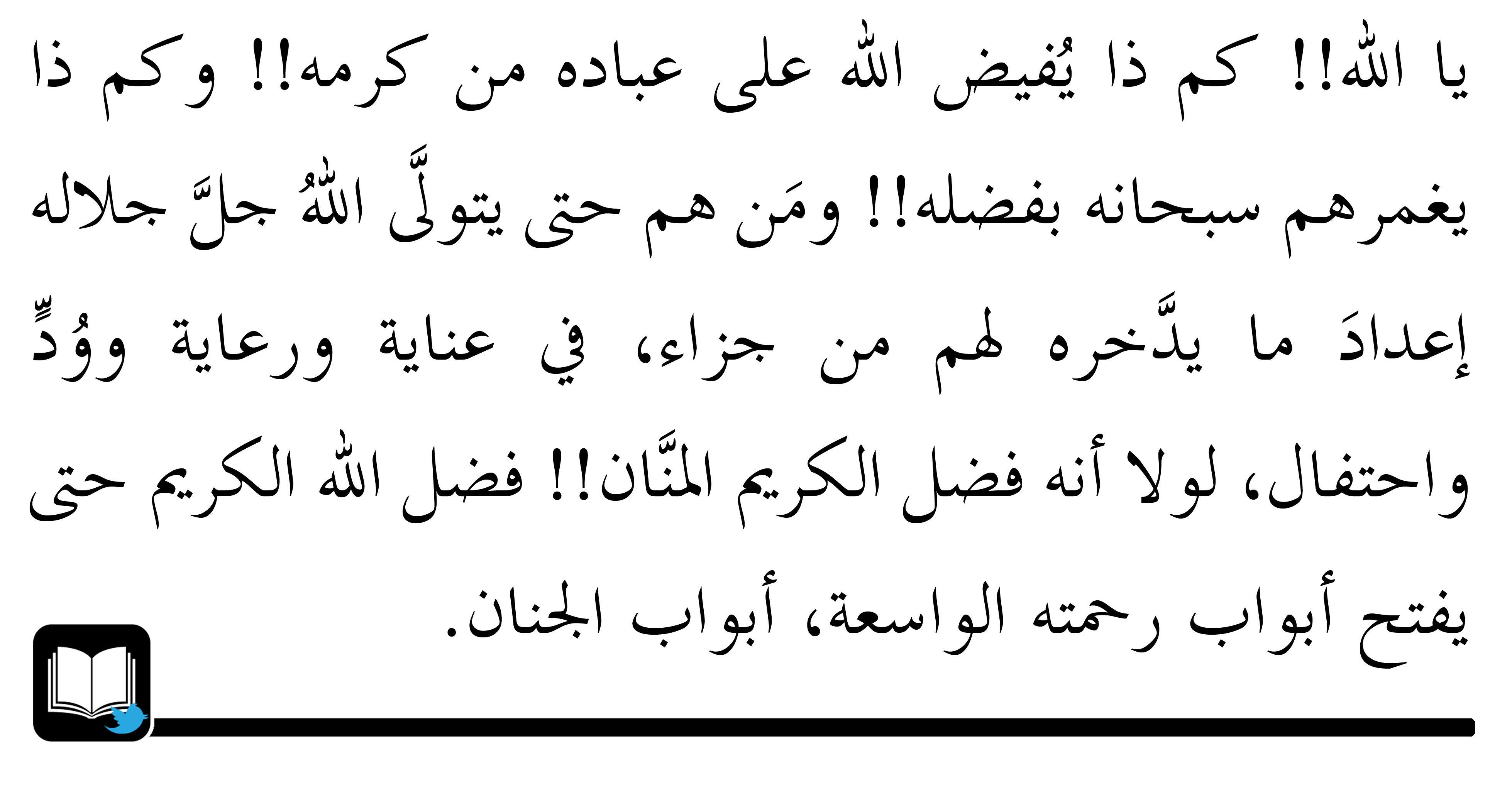 Pin by HuRooF حروف on صلاح الأمة في علو الهمة (With images