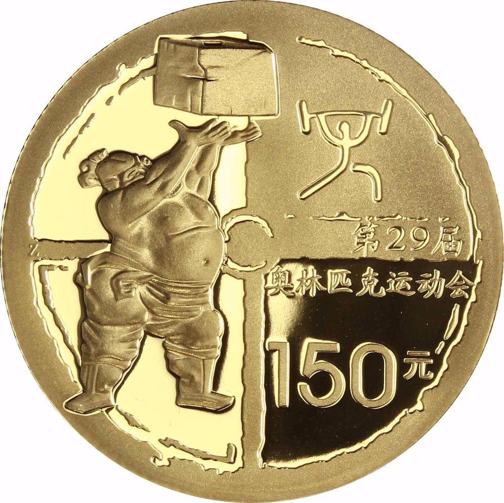 Details Zu 13 Oz Goldmünze Antikes Gewichtheben 150 Yuan 2008 China