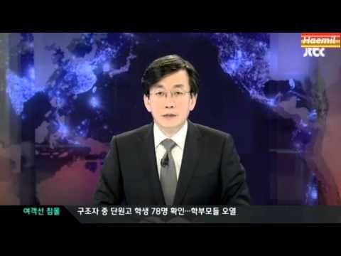 140416 [세월호 침몰 사고] JTBC 손석희 앵커 사과방송