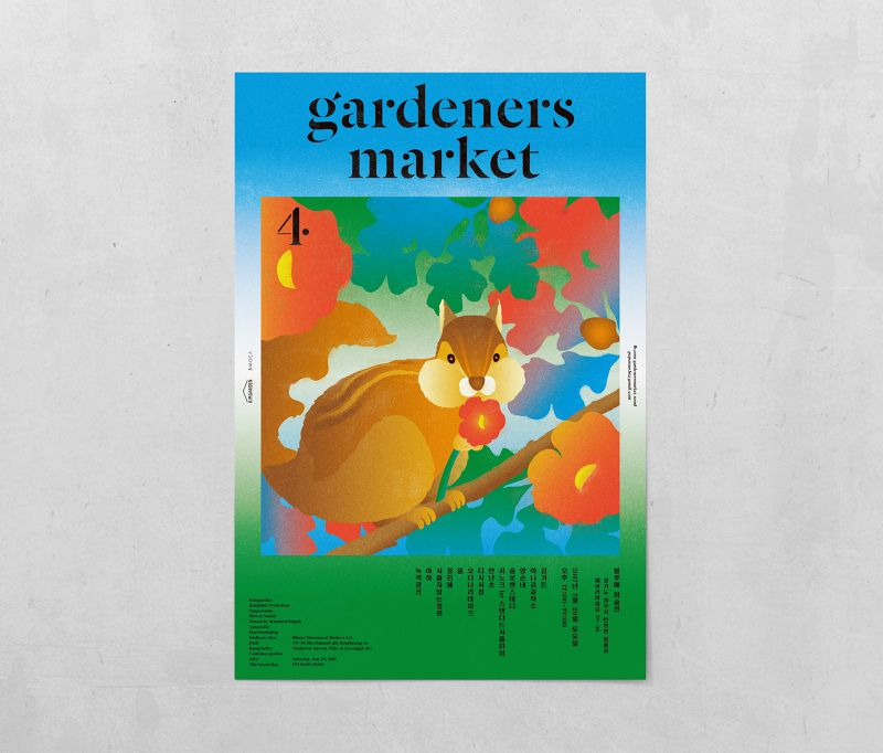 Gardeners Market 4 - 김가든 Kimgarden