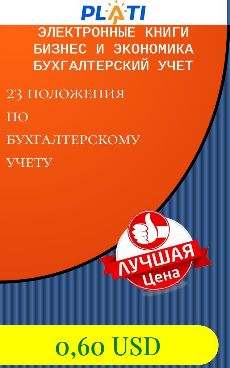 Книги по бухгалтерии электронные налоговая декларация 3 ндфл бланк как заполнять