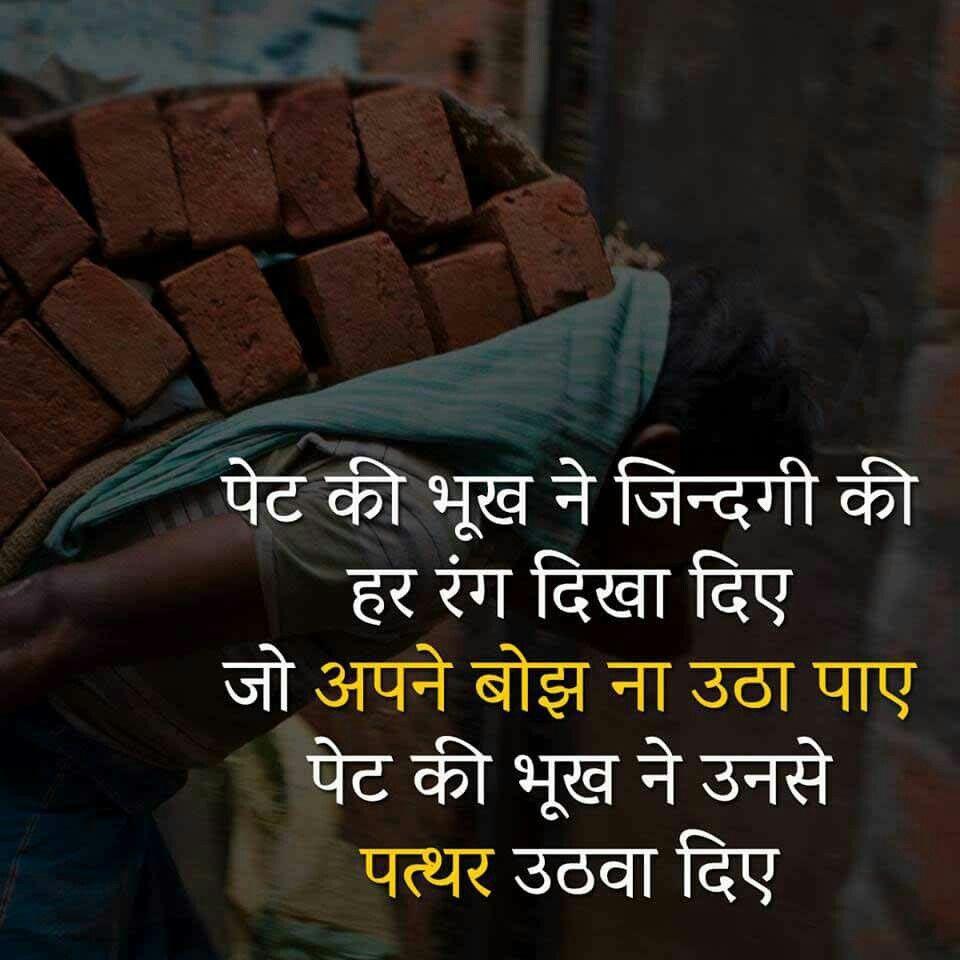 Pin by Harjot Singh on Hindi Quotes | Hindi quotes ...