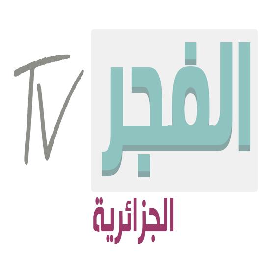 تردد قناة الفجر El Fadjr Tv Dz على النايل سات التردد الجديد على جميع الاقمار Letters Symbols Digit