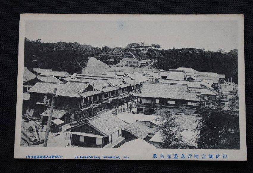 紀伊新宮町浮島遊郭 | 遊廓