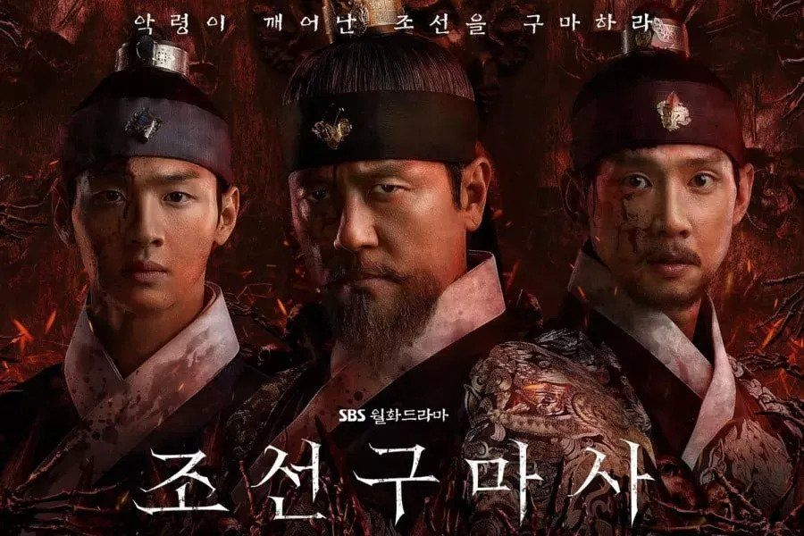 """Joseon Exorcist"" Comes Out Strong In Viewership Ratings With Premiere Episode"