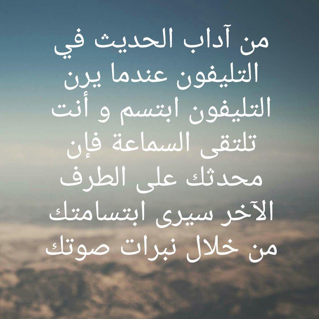 آداب الحديث Calligraphy Arabic Calligraphy