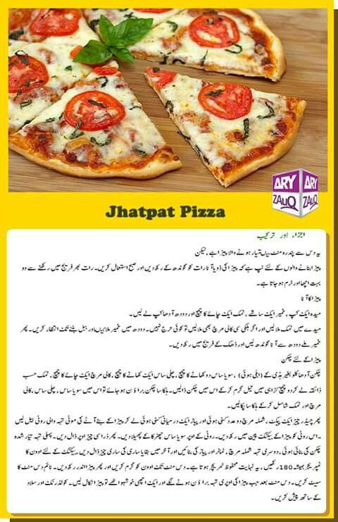 Jhatpat Pizza With Images Cooking Recipes In Urdu Cooking
