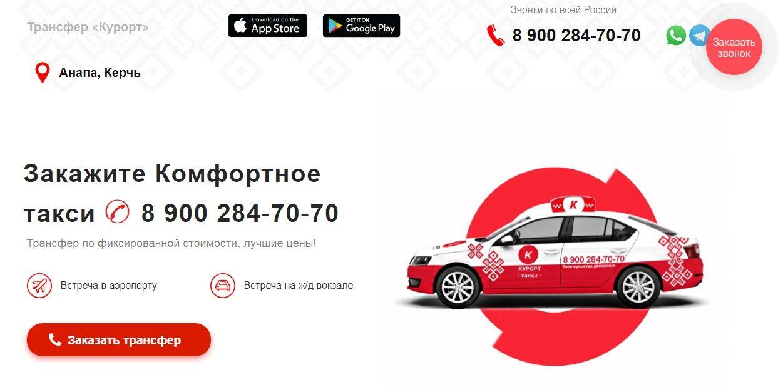 Скачать приложение get заказ такси