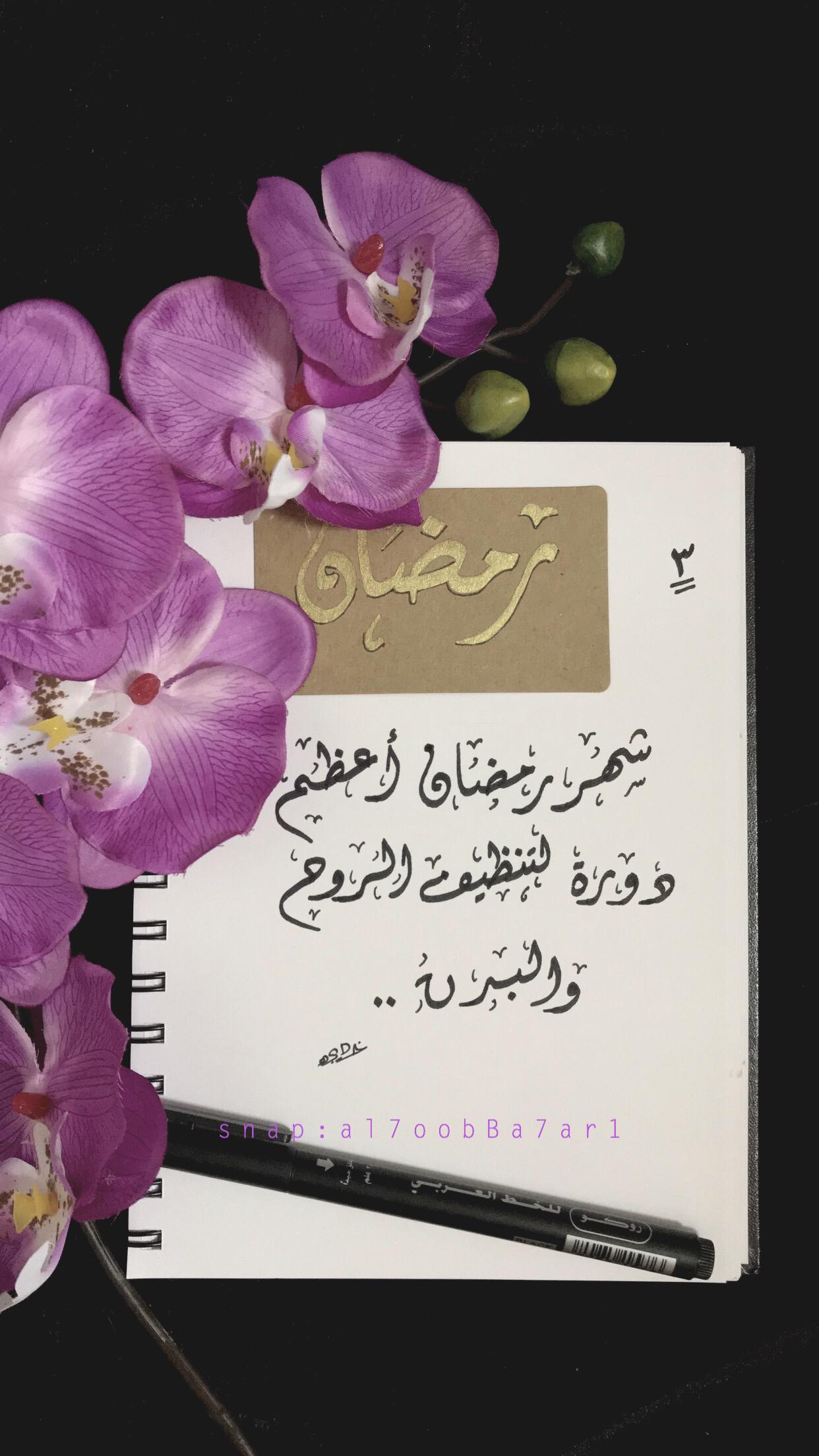 ٣ رمضان شهر رمضان أعظم دورة لـ تنظيف الروح والبدن الخط العربي خطي الخط الديواني Islamic Pictures Quran Verses Ramadan