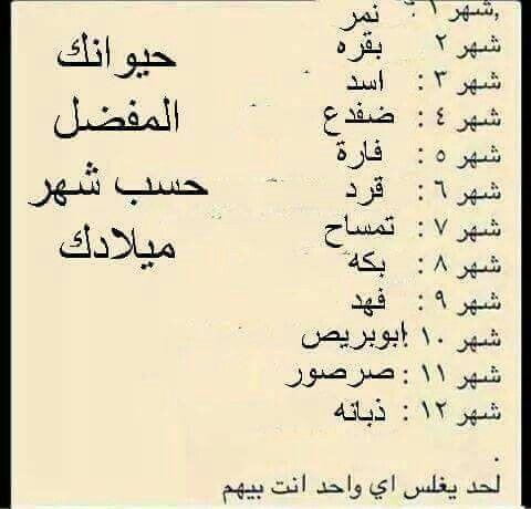 اموووت على شهر 9 Llllll Words Funny Jokes Arabic Funny