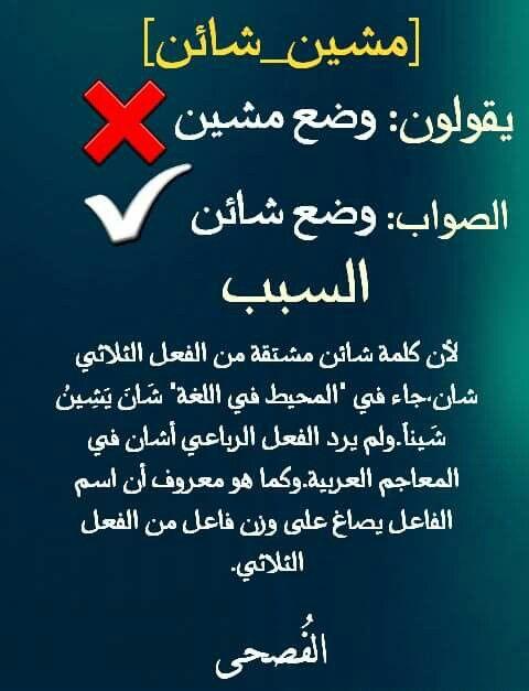 قل ولاتقل شائن مشين Learn Arabic Language Learning Arabic Arabic Language