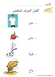 Image Result For حرف الراء الاطفال Arabic Alphabet For Kids Arabic Kids Learn Arabic Alphabet