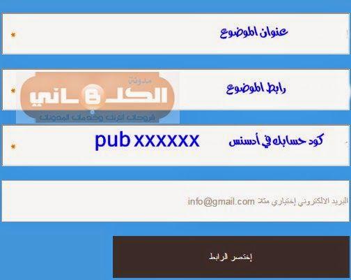 مشكلة ظهور اعلانات ادسنس فارغة على المدونة الحل الأكيد مدونة الكلباني Pub Ios Messenger