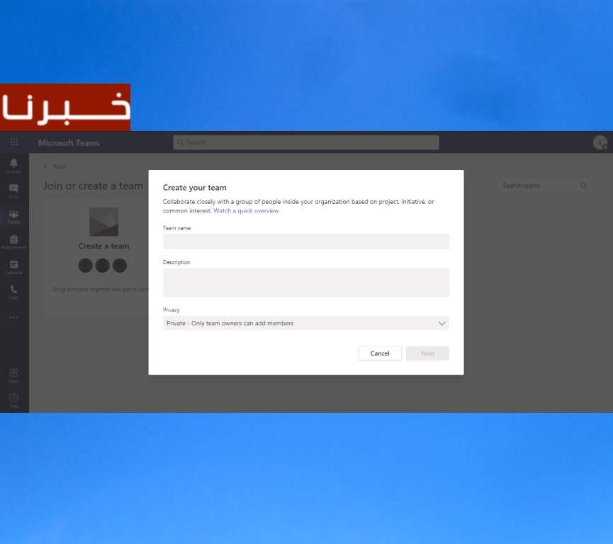كيفية إعداد فصل افتراضي عبر مايكروسوفت تيمز ودخوله وإنشاء اجتماع خبرنا Microsoft Create Yourself Ads