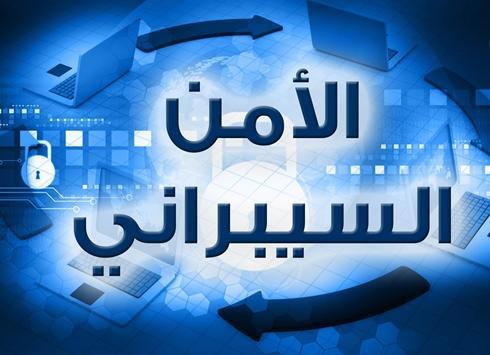 بحث عن الأمن السيبراني معلومات هامة عن أهمية الأمن السيبراني في حياتنا أبحاث نت Tech Company Logos Company Logo Ibm Logo