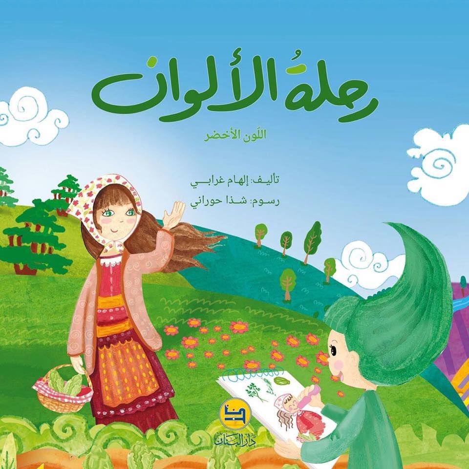 قصص اطفال قصيرة واسم المؤلف ودار النشر مجلة رجيم Zelda Characters Fictional Characters Character