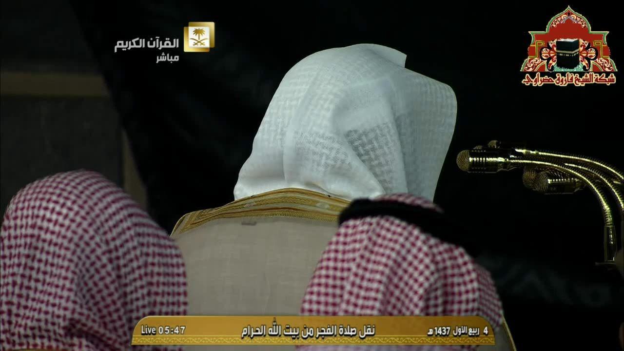 تلاوة رهيبة من سورة هود للشيخ بندر بليلة من صلاة الفجر 4 ربيع الاول 1437هـ Mosque Masjid Al Haram Masjid