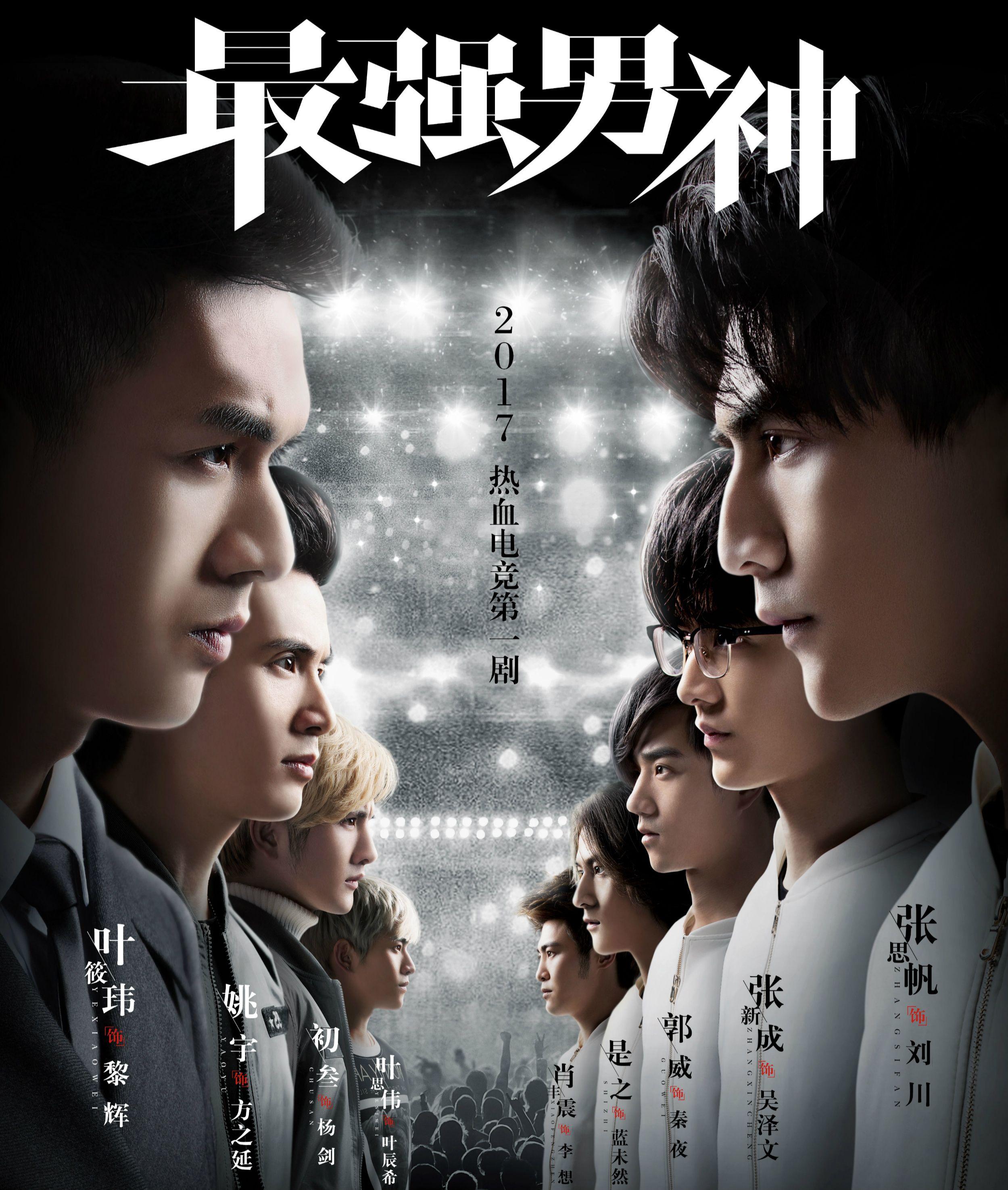 Сильнейшие / The Strongest Men Of God / 最强男神 / Zui Qiang