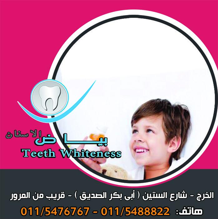 سبب حدوث خراج الأسنان في معظم الحالات يحدث خراج الأسنان بسبب تسوس الأسنان الشديد أو أمراض اللثة التهاب اللثة وبالإضافة إلى ذلك ضعف صحة الأسنان وزي Teeth