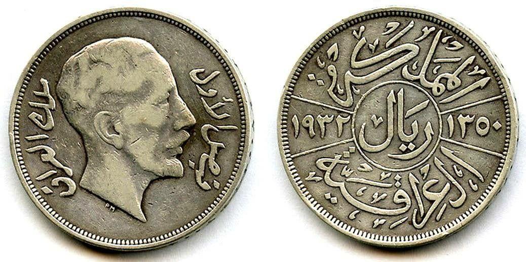 الريال العراقي الصادر في زمن الملك فيصل الأول سنة 1932 صدرت العملة المعدنية وتتكون من الفلس والفلسان والأربعة Historical Coins Baghdad Baghdad Iraq