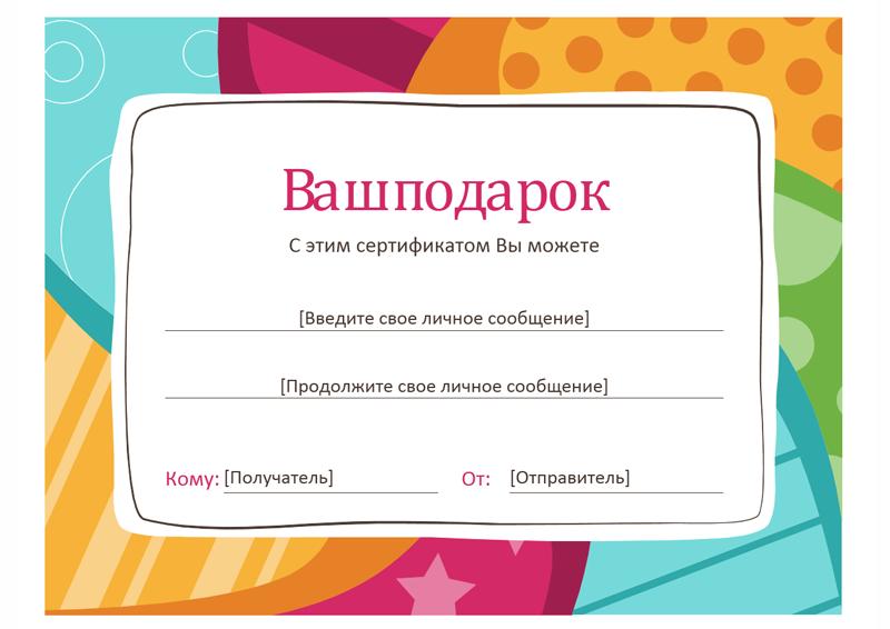 Открытка с днем рождения сертификат