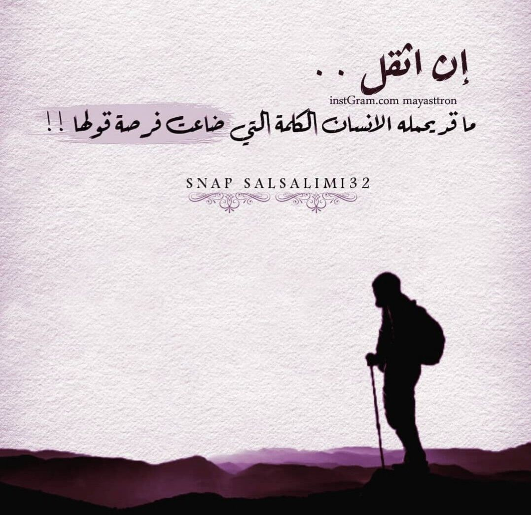 Pin By ليدي On اعجبتني Favorite Quotes Words Quotes