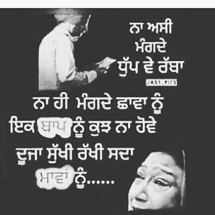 Pin By Angel Kailey On Quotes Dad Quotes Love U Mom Punjabi Quotes