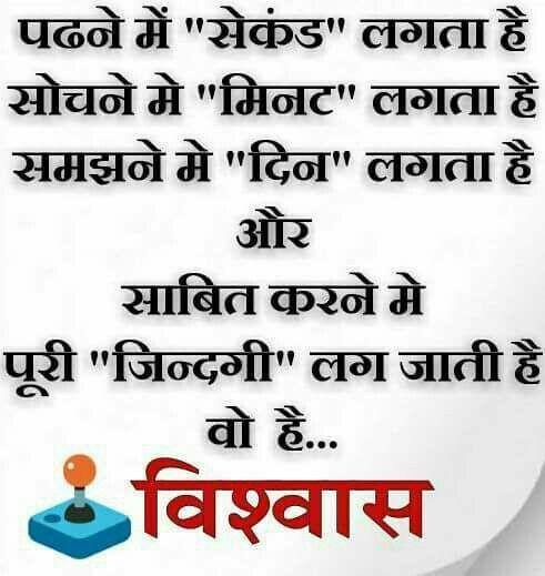 Pin By Daljeetkaurjabbal On Hindi Qoutes N
