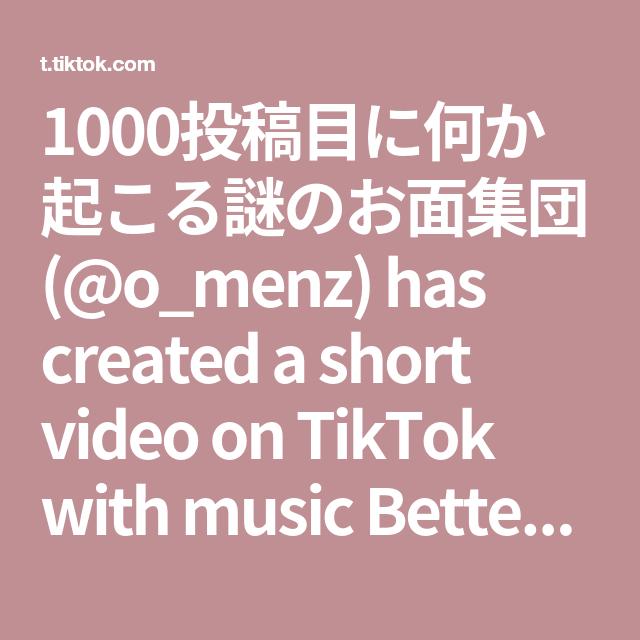 1000投稿目に何か起こる謎のお面集団 o menz has created a short video on tiktok with music better 残り937 ダンス partyanimaldance dance meme