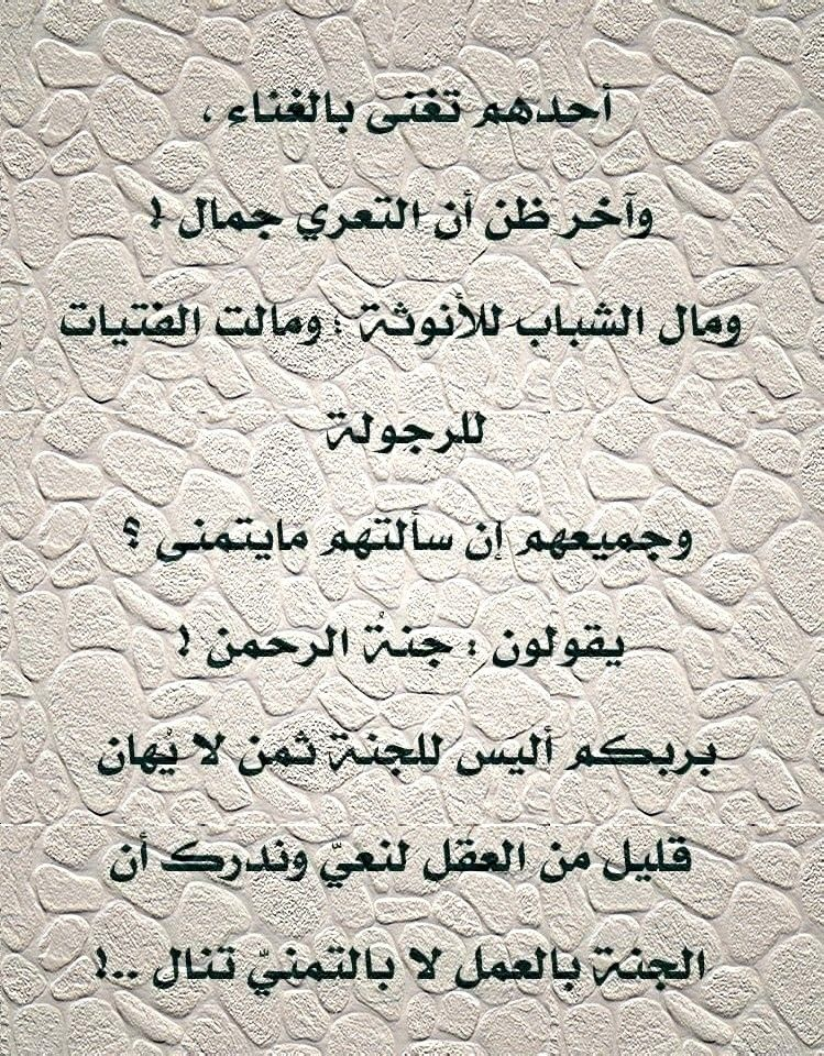 Pin By Abdelilah Azzouzi On اقوال Arabic Quotes Quotes