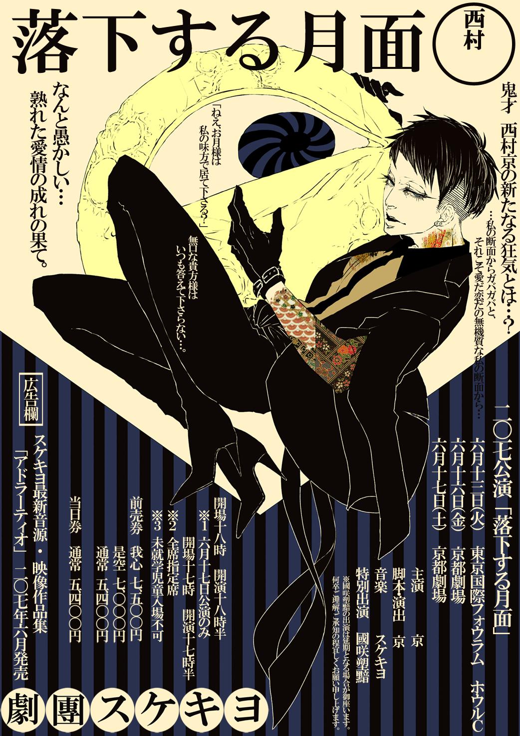 Kyo Poem Book